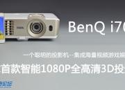 一个聪明的投影机,集成海量视频娱乐内容-全球首款智能1080P全高清3D投影机BenQ i700