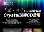 2021立春礼献|【声·音】 Crystal玻璃CD面世!