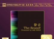 感受真实声场与空间之美:达人艺典重磅试音集【声音】上海展首发