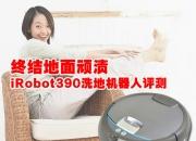 终结地面顽渍 iRobot390洗地机器人评测