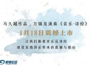 聆听中国·精灵原班制作团队:马久越历时三年打造《音乐·诗经》