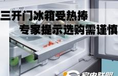 三开门冰箱受热捧 专家提示选购需谨慎
