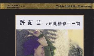 许茹芸【茹此精彩十三首】,与烧友们分享!