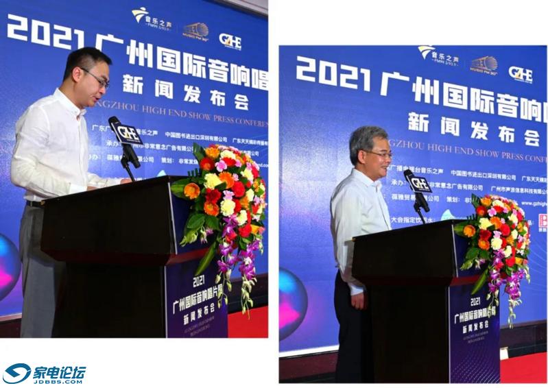 2021广州国际音响唱片展_003.png
