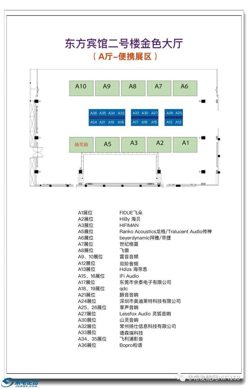 2021年广州国际音响唱片展_002_副本.jpg
