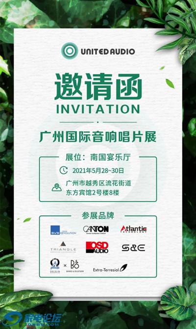 深圳音联邦2021年第27届广州国际音响唱片展117.png