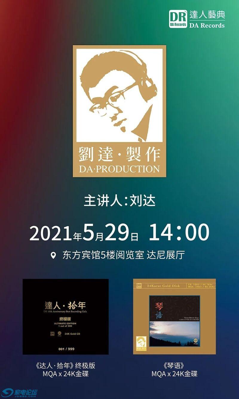 达尼广州国际音响唱片展_007.jpeg