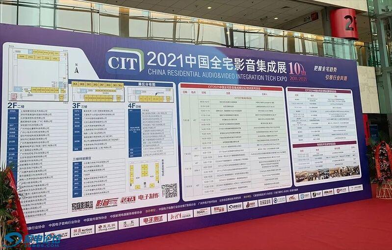 2021年CIT影音集成展北昌影音哈曼REVEL展厅_003.jpeg