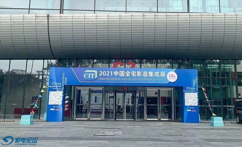 2021年CIT影音集成展北昌影音哈曼REVEL展厅_002.jpeg