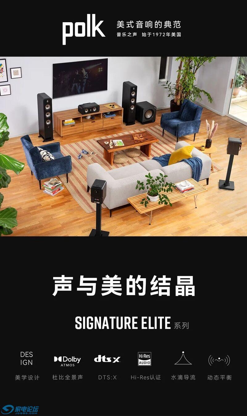 普乐之声Signature Elite系列_001.jpeg