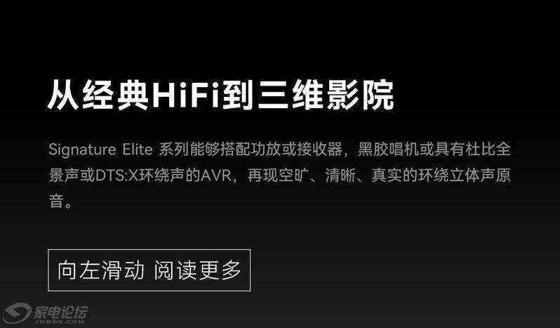 普乐之声Signature Elite系列_011.jpeg