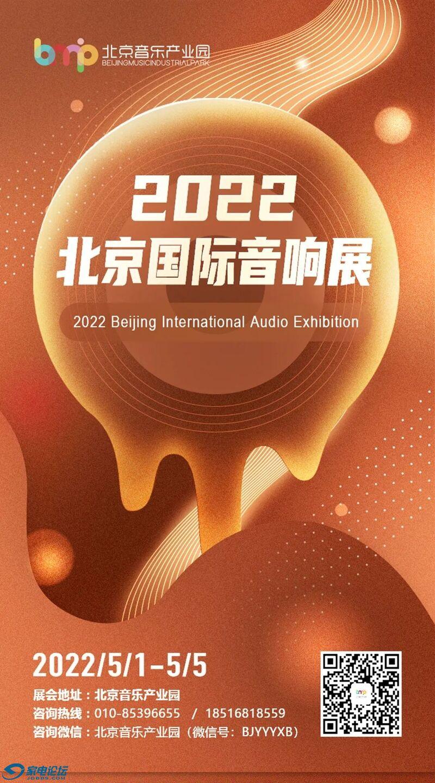 2022北京国际音响展_001.jpeg