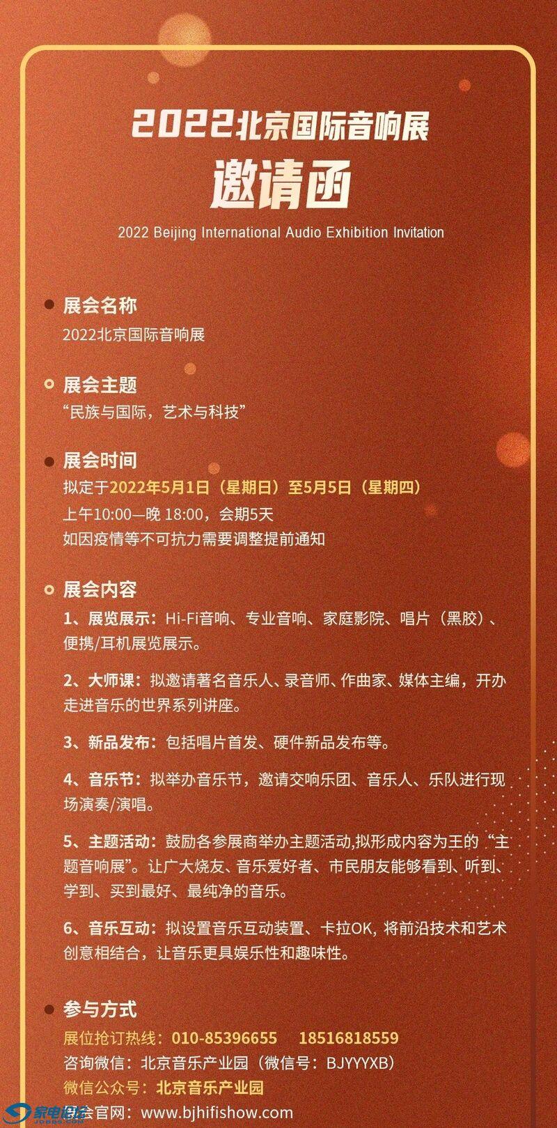 2022北京国际音响展_002.jpeg