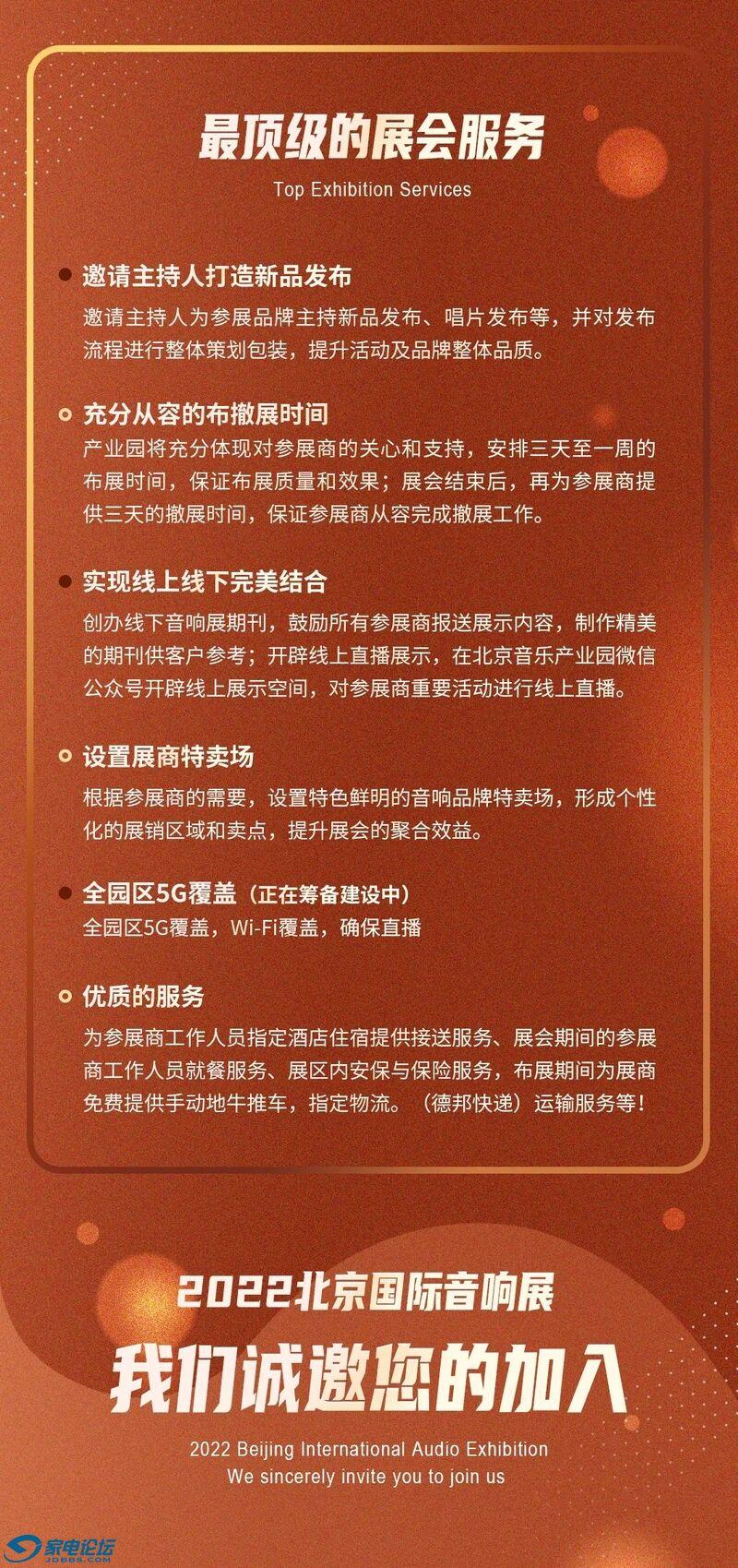 2022北京国际音响展_009.jpeg