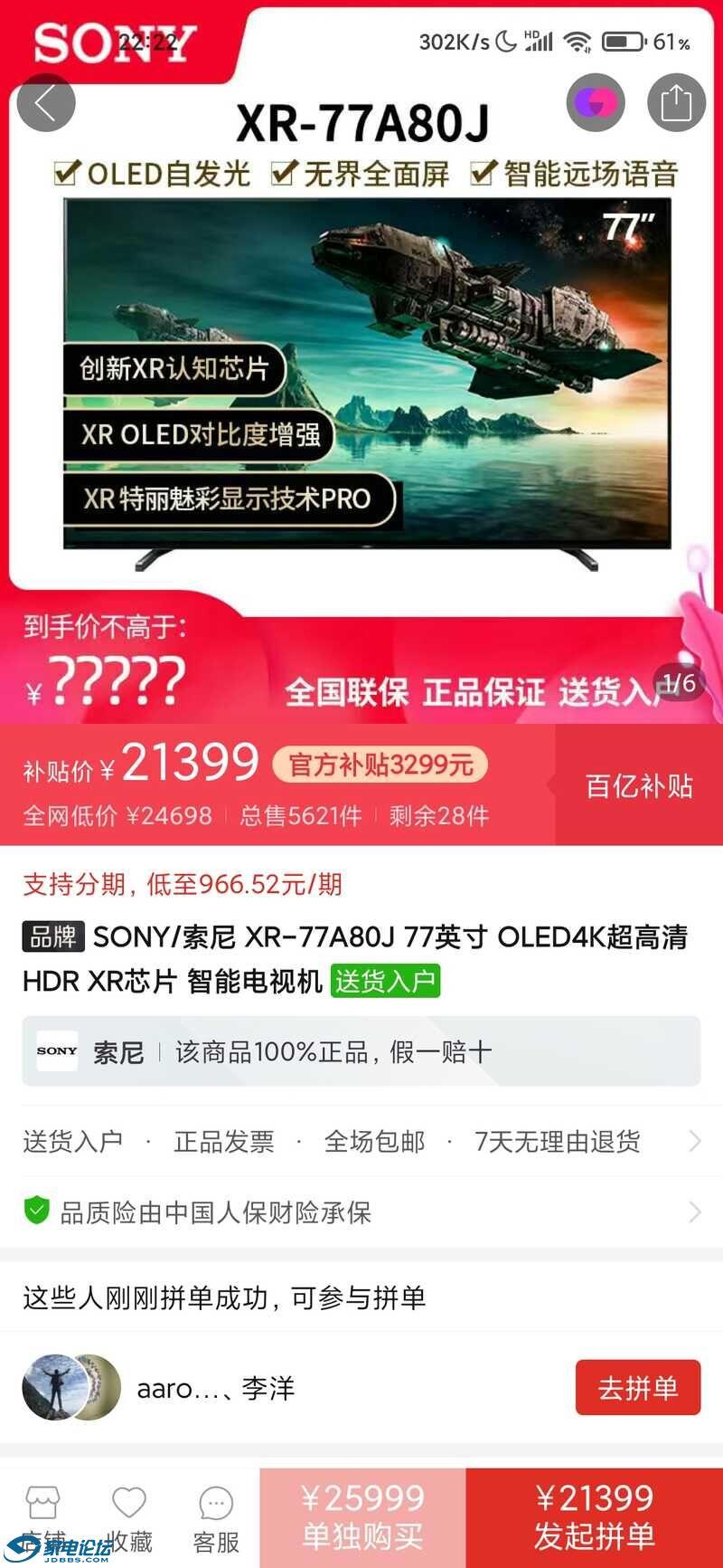 Screenshot_2021-10-12-22-22-38-927_com.xunmeng.pinduoduo.jpg