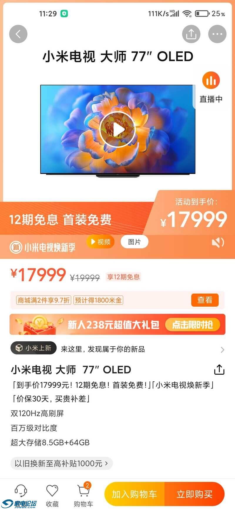Screenshot_2021-10-13-11-29-17-269_com.xiaomi.shop.jpg