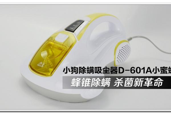 小狗吸尘器D-601A除螨杀菌吸尘器图文评测