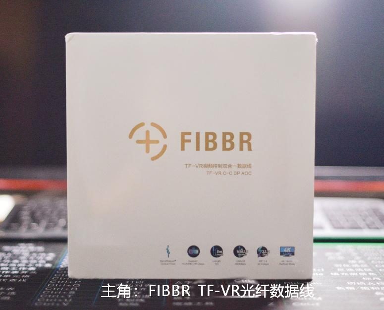 【玩家评测】发现新大陆!FIBBR TF-VR光纤数据线—玩转华为VR Glass