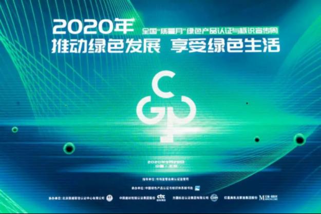 祝贺!美巢环保辅料获首批中国绿色产品认证