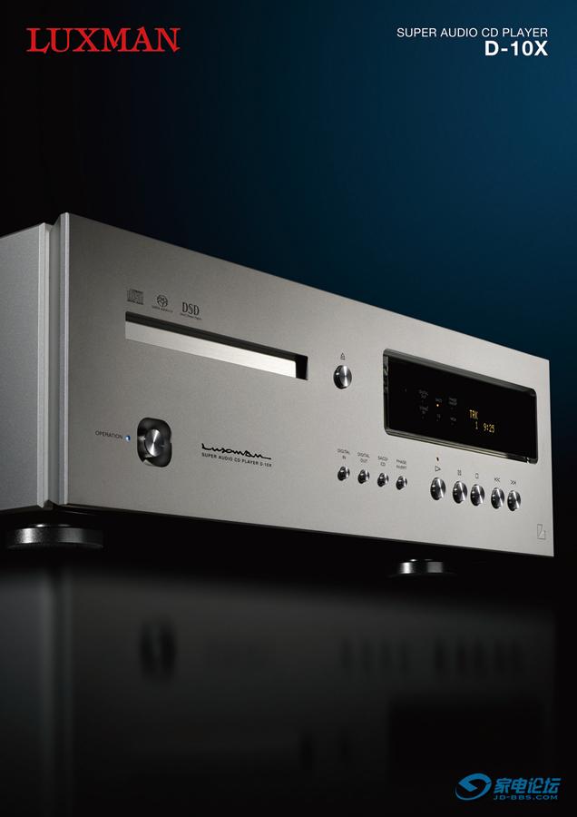 Luxman推出D-10X旗舰SACD/CD播放器