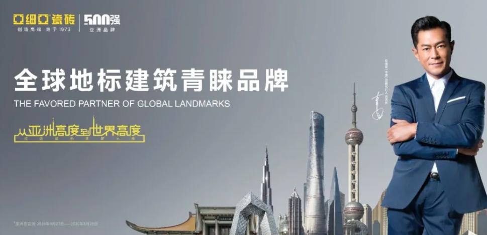 【荣耀时刻】亚细亚瓷砖荣获中国房地产TOP500陶瓷类首选供应商