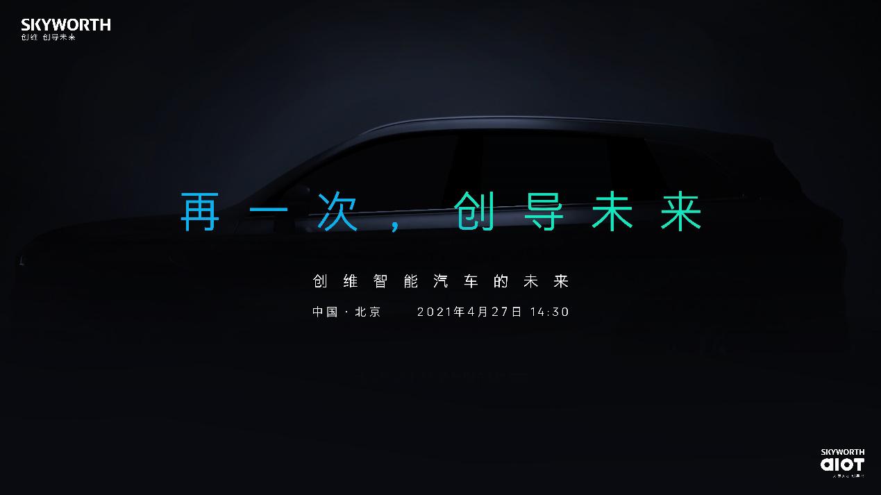 """2021开启新篇章!4月27日,创维 """"再一次,创导未来"""""""