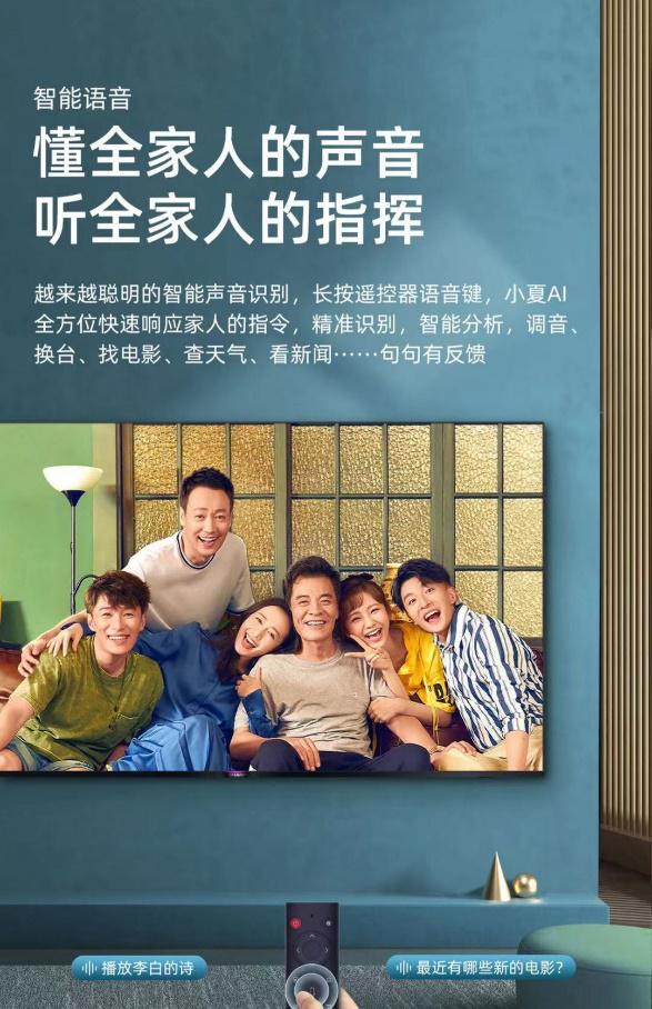 全面屏打造优质视听体验,夏普Q系电视开启影音娱乐新时代
