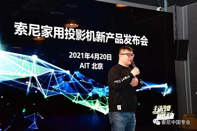 索尼激光4K投影机VPL-VW898新品发布会在京成功举办