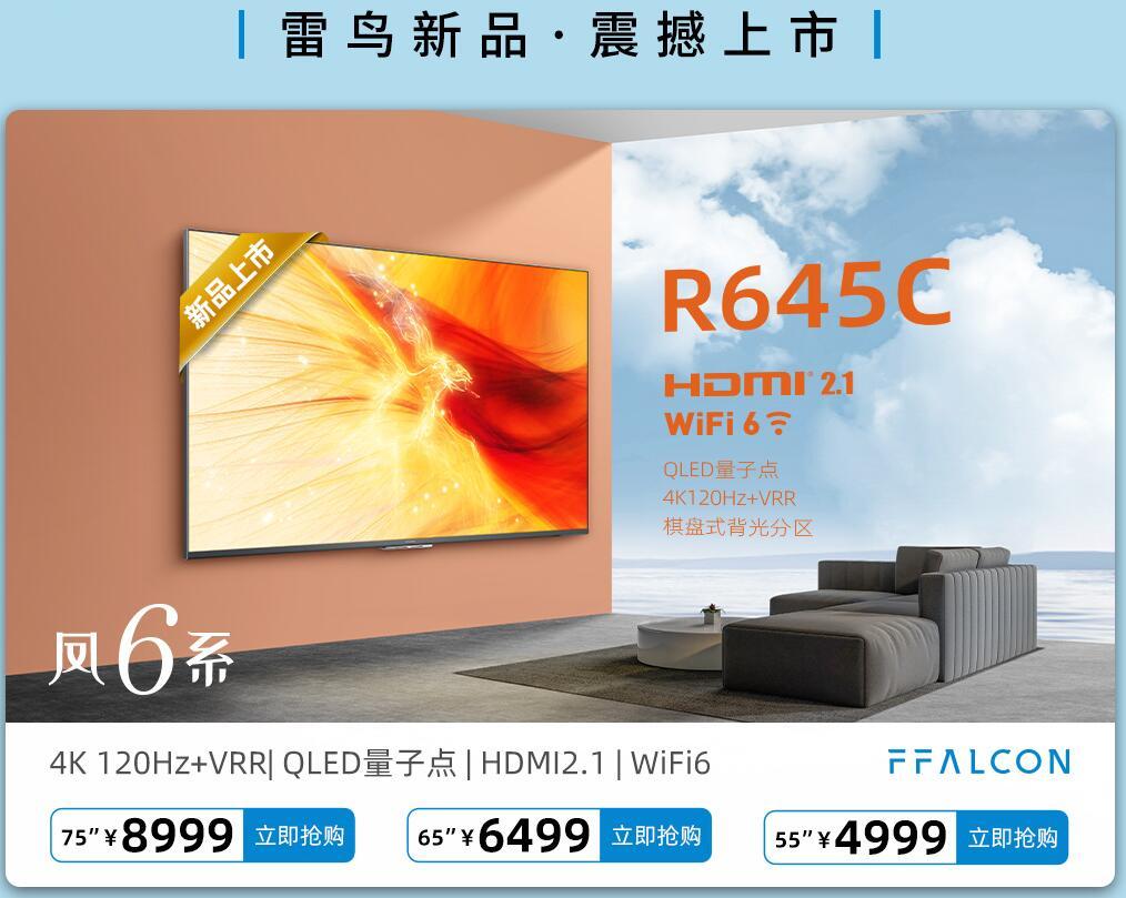 MiniLED,HDMI2.1全都有,TCL雷鸟热门机型R645C好不好?能吃螃蟹去买吗?