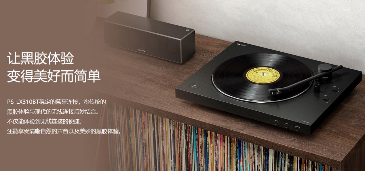 这是一个穿越时空的音乐盒-索尼PS-LX310BT黑胶蓝牙唱机