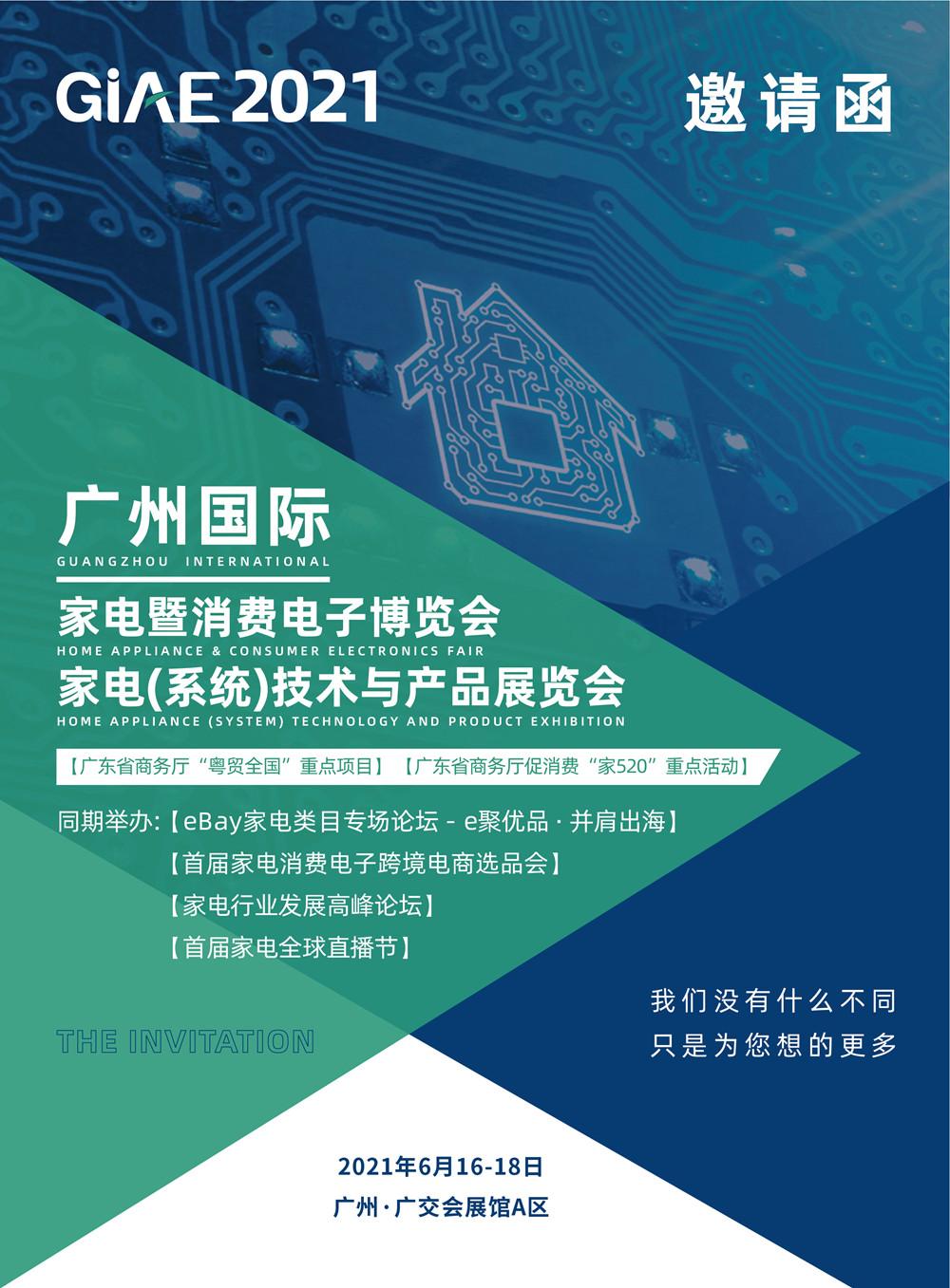 全新亮点,尽在GIAE广州国际家电暨消费电子博览会!