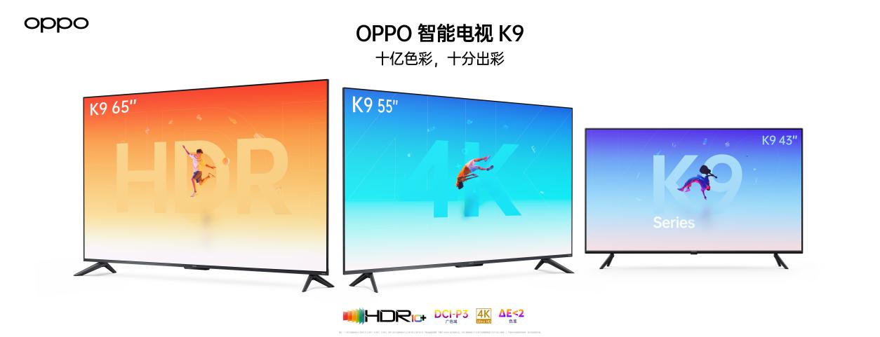 OPPO智能电视K9震撼发布,首发1799元起