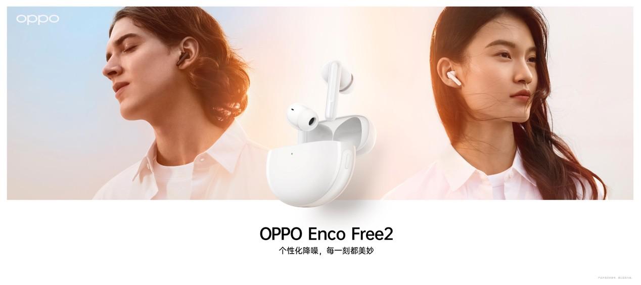 OPPO Enco Free2 真无线降噪耳机正式亮相 42dB个性化降噪刷新降噪体验