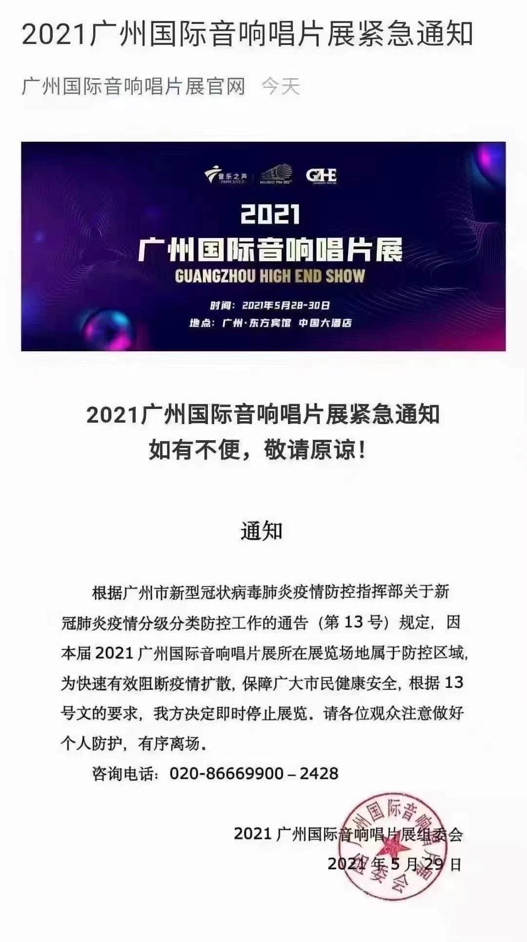 2021广州国际音响唱片展被紧急叫停,沈阳音响展受影响一并延期