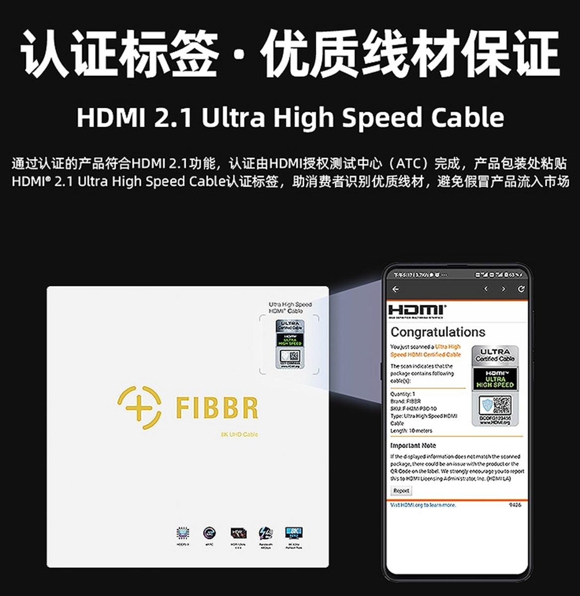 用发烧级品质迎接HDMI 2.1时代的来临-感受菲伯尔8K 铜线HDMI线