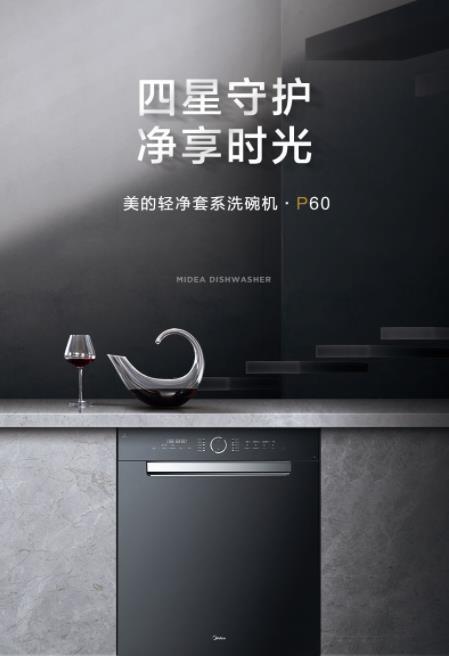 智享洁净新体验  美的轻净智能套系洗碗机P60让健康触手可及