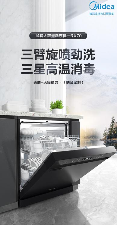 洁净碗碟无烦恼  美的14套大容量洗碗机全新上市净享健康饮食生活
