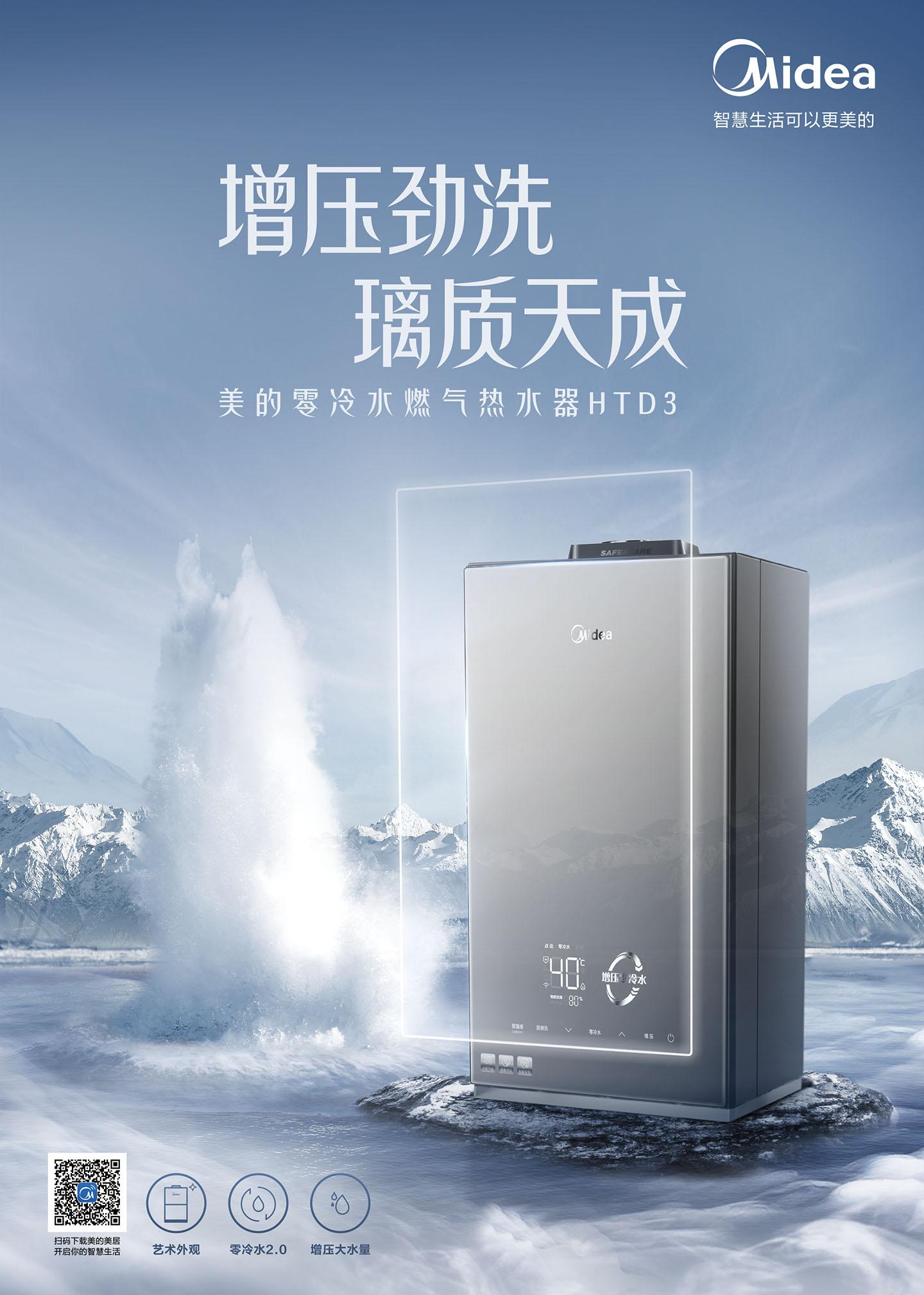 充沛热水即开即来 美的零冷水燃气热水器HTD3智享畅快沐浴好时光