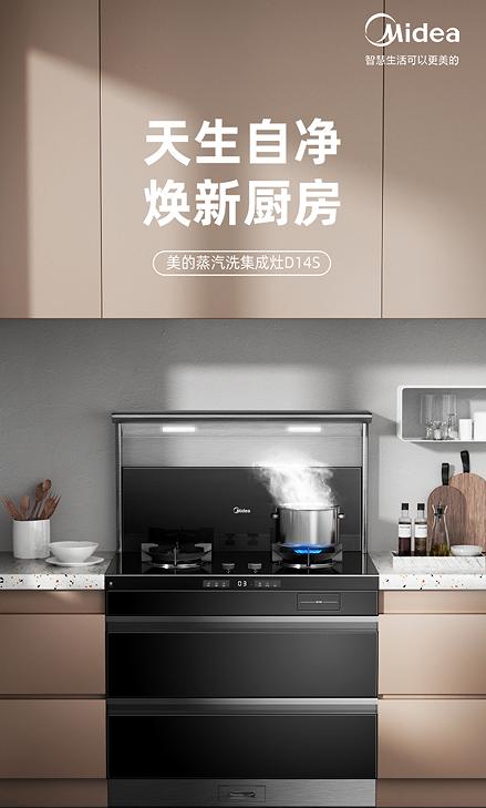 一机多能厨房实力派  美的蒸汽洗集成灶D14S助你解锁健康烹饪生活